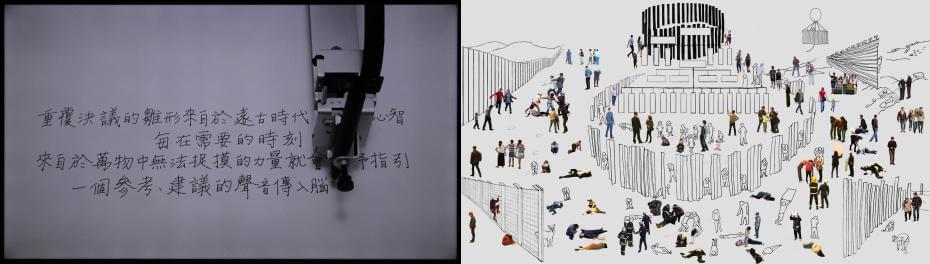 當代藝術館「穿越─正義:科技@潛殖」