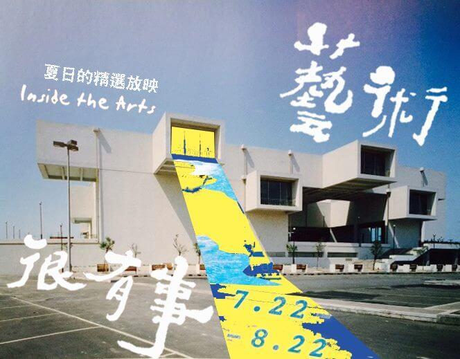 公視x北美館《藝術很有事》精選版。圖/公視提供。