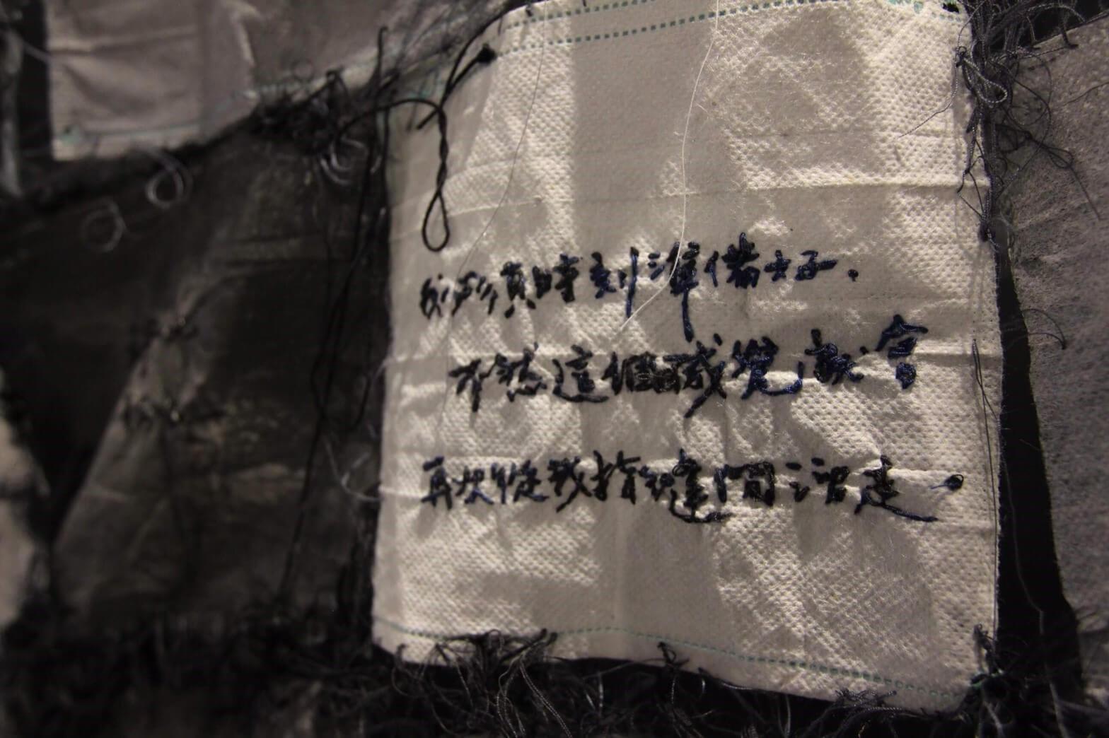 《365種逃逸的可能性》(再次從我指間中溜走),口罩、手縫線、壓克力顏料、無酸樹脂,2018。圖/劉鳳鴒提供。