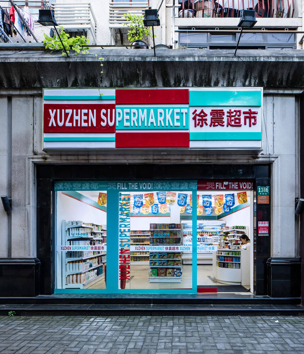 徐震,《徐震超市》,2016年,上海愚園路。圖/Courtesy of XU ZHEN。