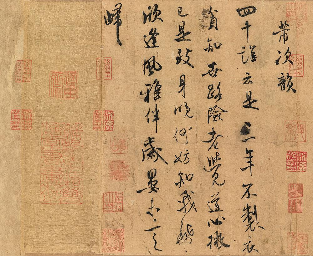 《木石圖》米芾題字部分。圖/佳士得提供。
