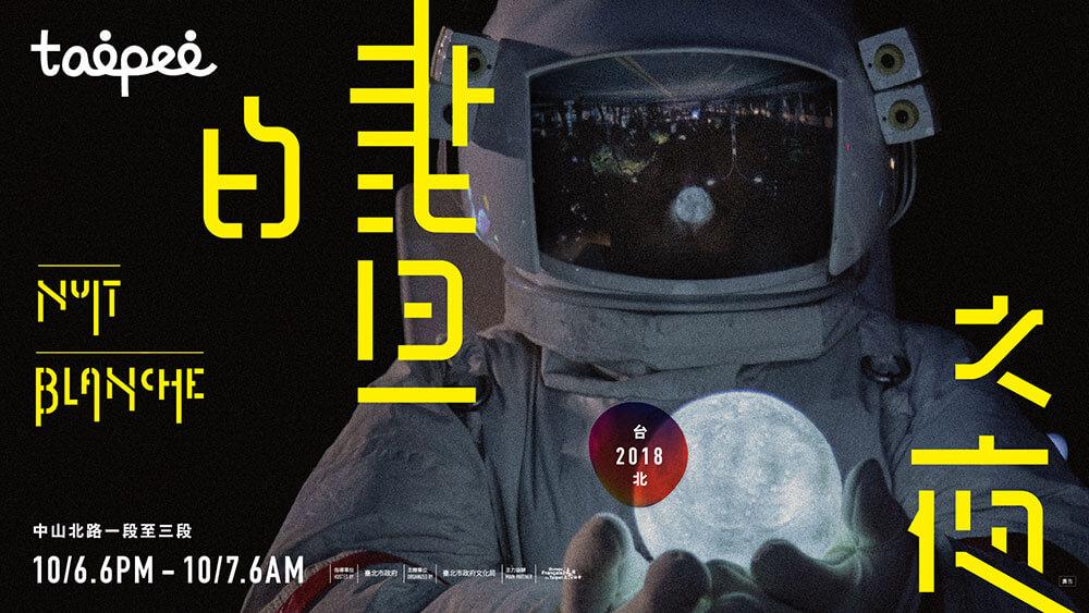 2018白晝之夜主視覺。圖/白晝之夜提供。