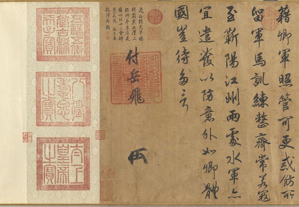 《宋高宗賜岳飛手敕》卷(局部)。圖/故宮博物院提供。