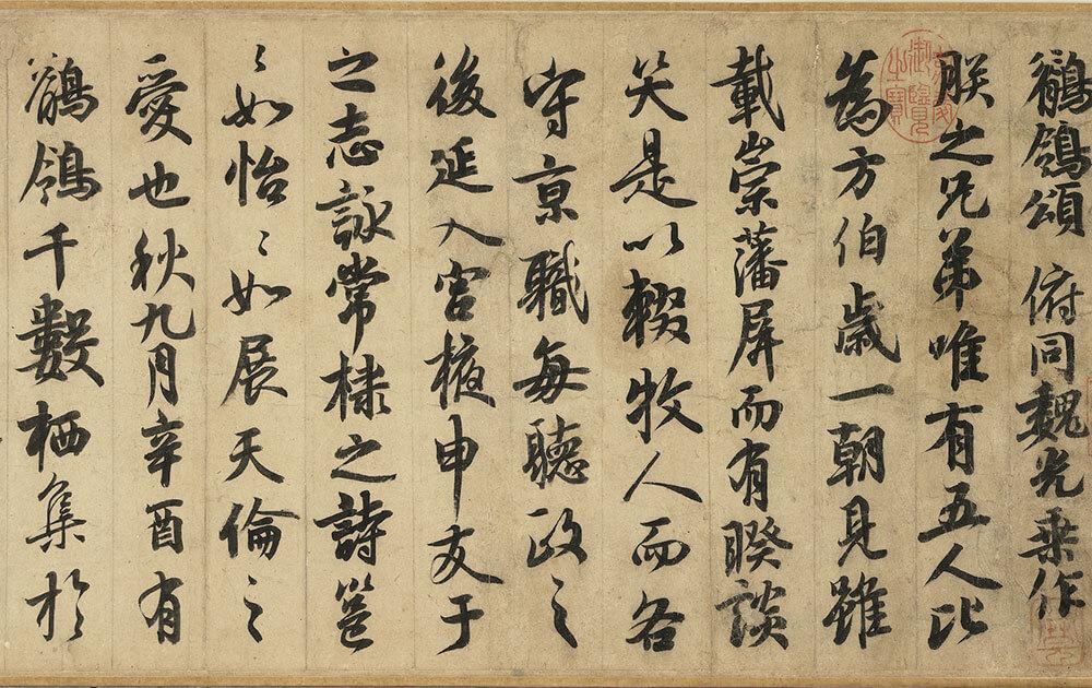 《唐玄宗書鶺鴒頌》卷。圖/故宮博物院提供。