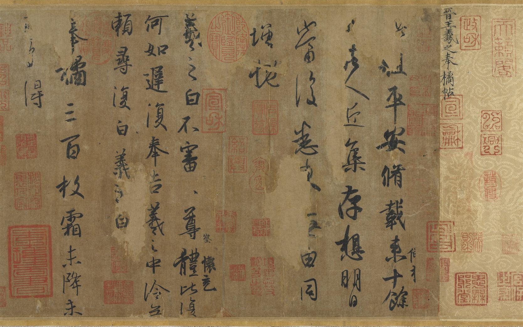 《晉王羲之平安何如奉橘三帖》。圖/故宮博物院提供。