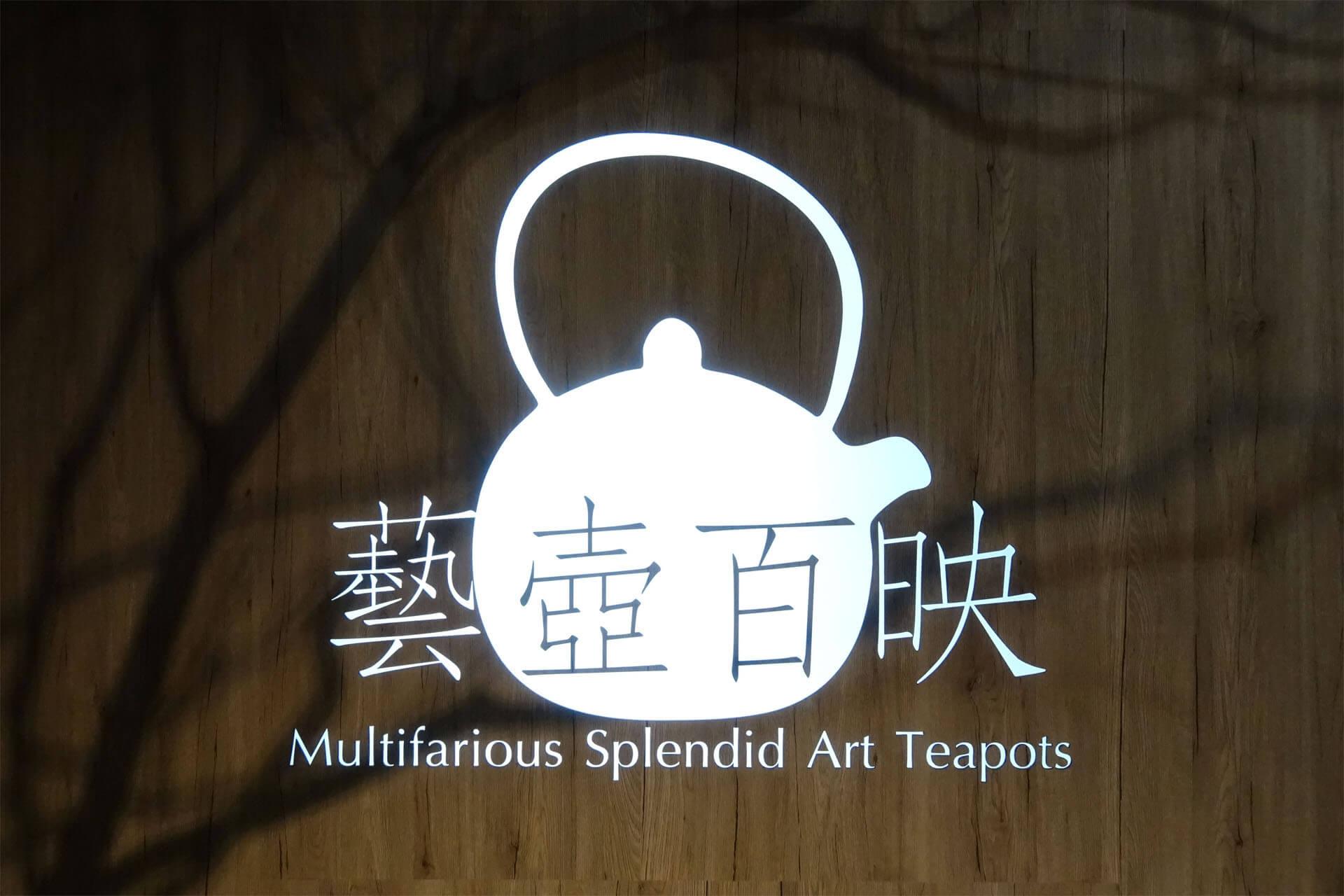 人文遠雄博物館:《藝壺百映 》2018第七屆臺灣國際金壺獎陶藝設計競賽展