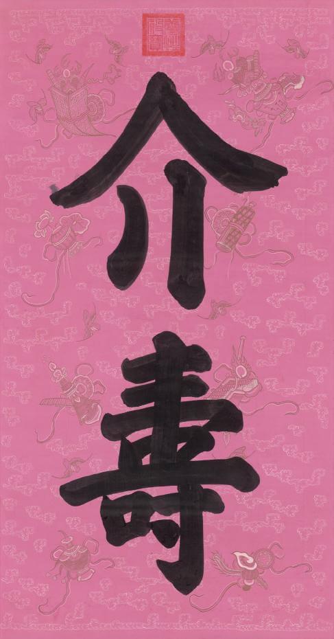 帝圖拍場老書法生貨繼續受到市場追捧,乾隆介壽書法創下台灣拍賣紀錄。圖/帝圖藝術拍賣提供。