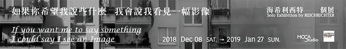 台北當代藝術館「海希利西特個展」以影像刻畫一座城市