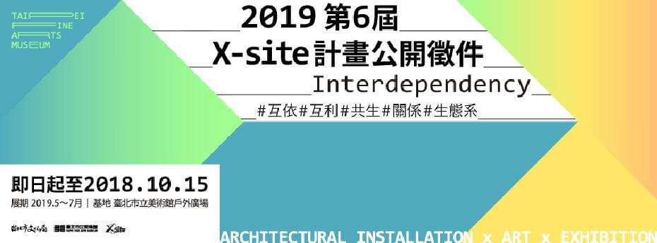 2019 第6屆 X-site徵件計畫「互依/互利/共生/關係/生態(Interdependency)」 評選結果從缺