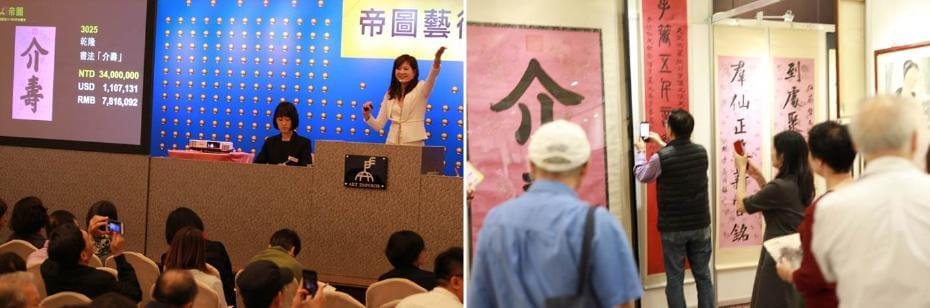 2018帝圖藝術秋季拍賣會乾隆書法「介壽」以3400萬台幣落槌。