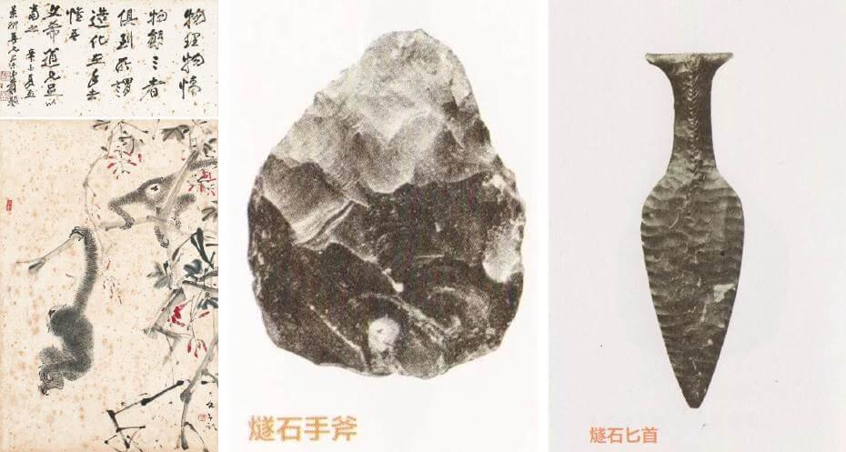 陳文希(畫)、張大千(詩塘)|猿猴;距今超過30萬年前舊石器時代(猿)人製作的這件看起來粗糙簡陋的燧石手斧,不但是人類工具的起點,也是人類美術的起點;新石器時代的這件燧石匕首更呈現出人類「手」的進步與造型思維能力的累積
