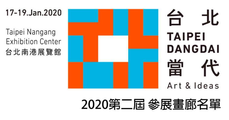 2020 第二屆台北當代 Taipei Dangdai 參展畫廊名單公佈